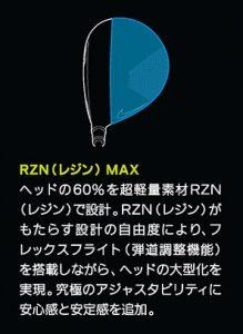 RZN(レジン)MAX