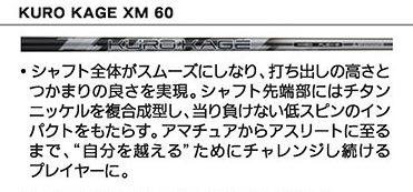 KURO KAGE XM60